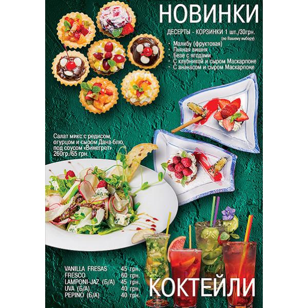 Виготовлення меню для ресторанів
