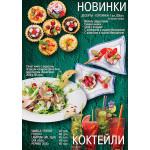 Дизайн та виготовлення меню для ресторанів, клубів, барів та кафе