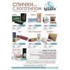 Спички рекламные, сувенирные, КНИЖЕЧКА 50х65х5мм