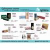 Спички рекламные, сувенирные, коробок ЕВРО 53х35х10мм