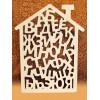 Алфавит деревянный «Домик» (270х340мм)