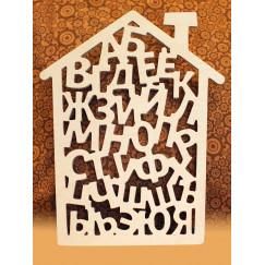 Алфавіт дерев'яний «Будиночок» (300х380мм)