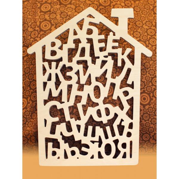 Алфавит деревянный «Домик» (300х380мм)