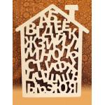 Алфавіт дерев'яний «Будиночок» (300х380мм), великий
