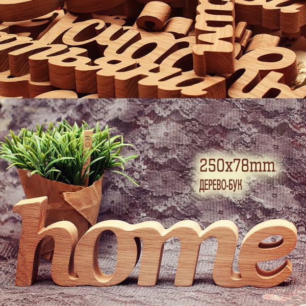 Дерев'яні літери HOME (без фарбування)
