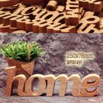 Деревянные буквы HOME (без покраски)
